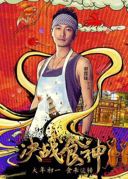 film online cook up a storm download cook up a storm full movie download movies