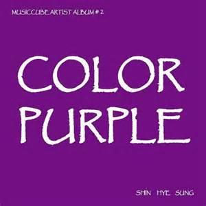 what about color purple color purple memorable quotes quotesgram