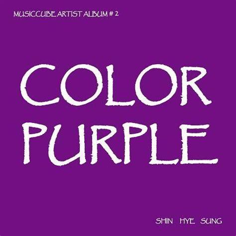 of the color purple color purple memorable quotes quotesgram