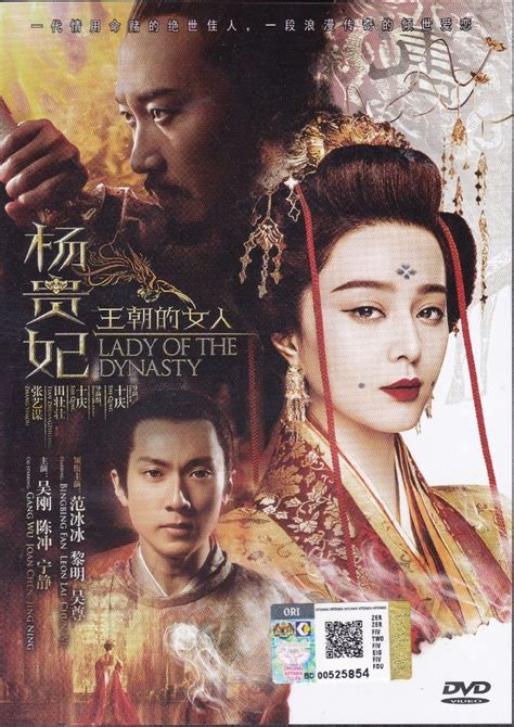 chinese film eng sub dvd chinese movie lady of the dynasty 王朝的女人楊貴妃 fan