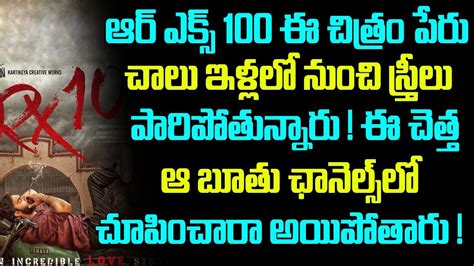 hollywood box office news sumanth idam jagath is inspired by hollywood movie