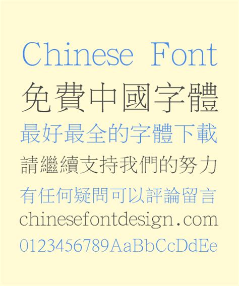 newspaper design font traditional chinese font free chinese font download