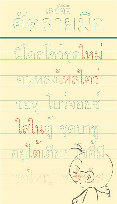 dafont thai 17 best images about art fonts on pinterest english