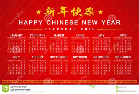 new year dates in china 2016 china calendar 2016 stock illustration image