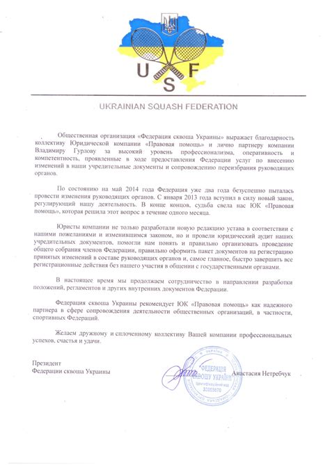 Official Visa Letter Receiving Of Official Invitation Letter For Obtainment Of Ukrainian Visa Immigration Lawyer In