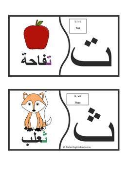 arabic alphabet puzzles arabic alphabet learning arabic