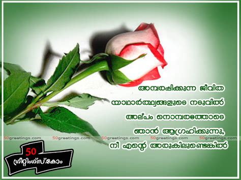 miss you quotes in malayalam miss you in malayalam quotes images greetings photos