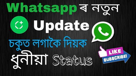 whats app style photos whatsapp new status style update in assamese youtube