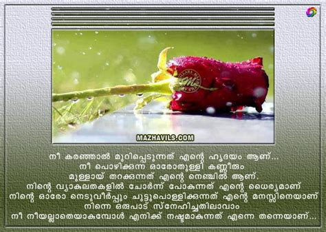 pin malayalam romantic love sms funny quotes on pinterest malayalam quotes we are one quotesgram
