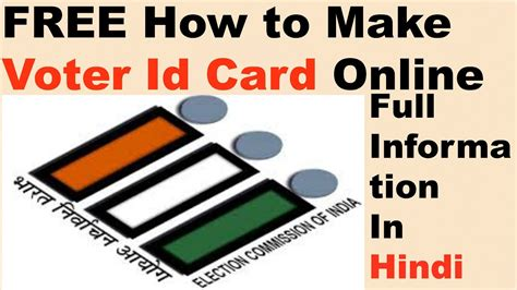how to make a voter id card voter id card how to make new voter id card