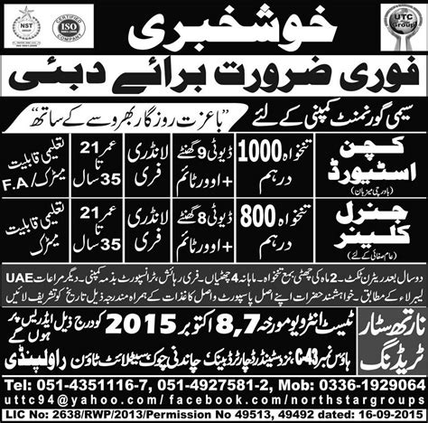 cleaner jobs in dubai kitchen steward general cleaner jobs in dubai