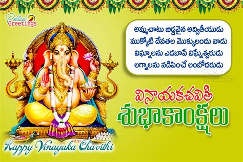 birthday quotes archives political greetings vinayaka chavithi quotes archives page 4 of 5