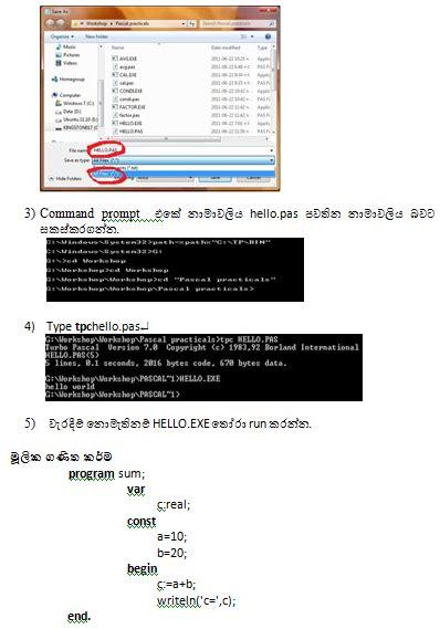 git tutorial in sinhala computer programming part 2 ict අත ව ල