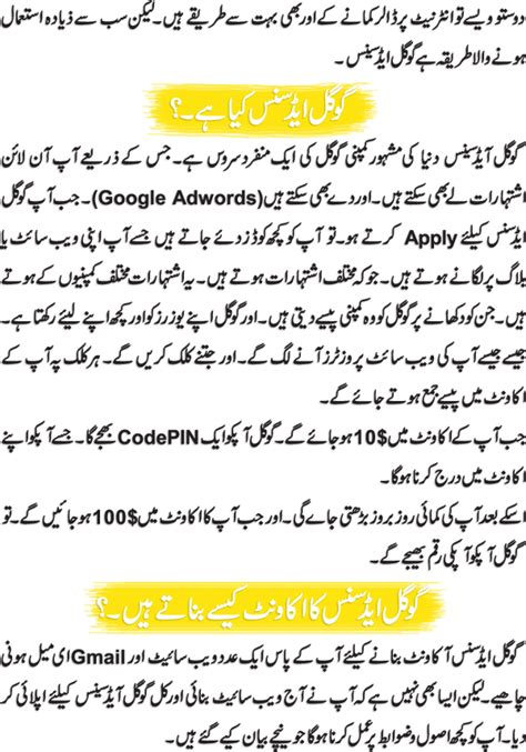 google adsense tutorial in urdu pdf complete knowledge about adsene in hindi english seo
