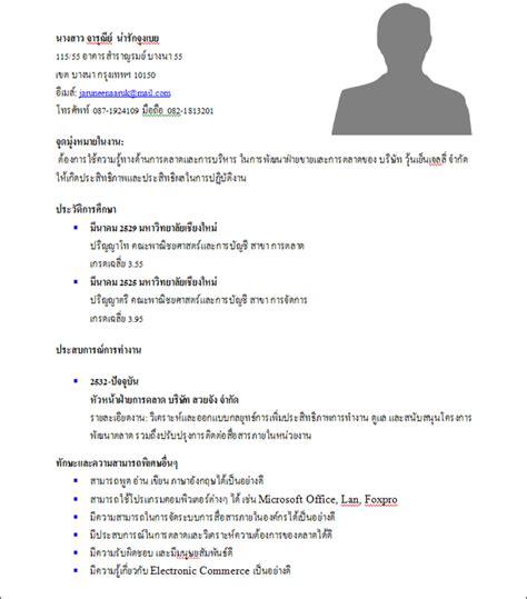 Resume 9y Vpjk by การเข ยน Resume สม ครงานอย างถ กต อง ภาษาไทย Tipsza