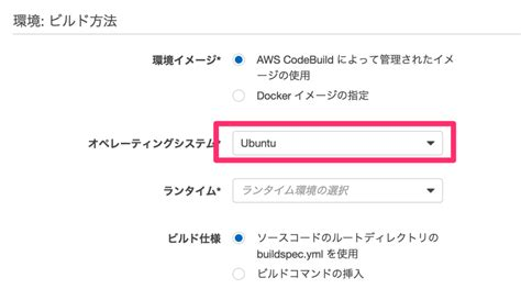 amazon linux 小ネタ aws codebuildのビルド環境にamazon linuxを指定する developers io