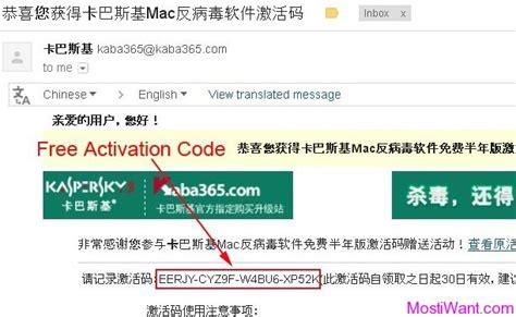 free avast antivirus activation code kaspersky antivirus for mac free 6 months activation code
