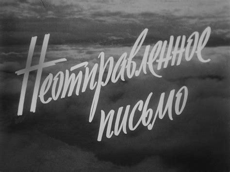 Letter Never Sent Mikhail Kalatozov Neotpravlennoye Pismo Aka The Letter Never Sent 1960 Hd Cinema Of The