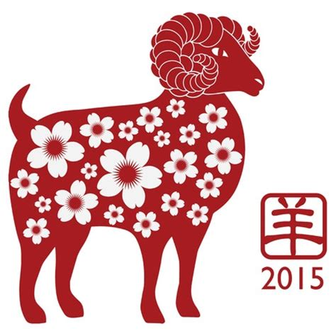 year of the sheep 2015 the year of the sheep marty magic blogmarty magic