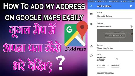 how to add my address home place location business on