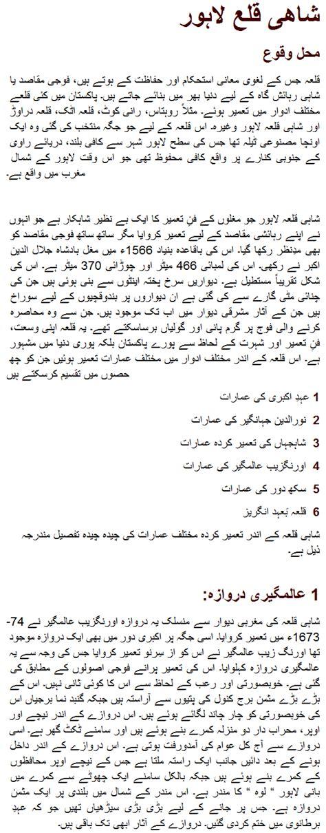 Chidiya Ghar Ki Sair Essay In by Lahore Fort History In Urdu Shahi Qila Information Moti Masjid Shahi Qila Ki Sair Essay In Urdu
