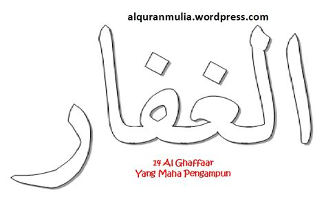 download mp3 asmaul husna ya allah ya rahman download arab asmaul husna dan artinya
