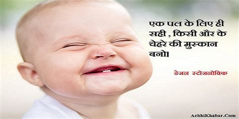 brat hindi meaning म स क न पर 23 प रस द द अनम ल व च र smile quotes in hindi