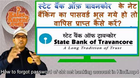 sbt bank net banking how to forgot password of sbt net banking account in