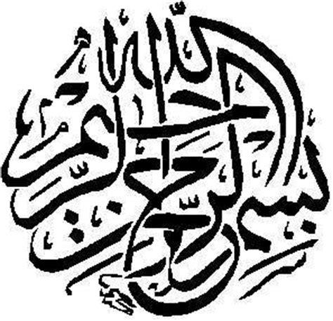 tutorial ornamen kaligrafi kaligrafi ornamen arab fauzi blog