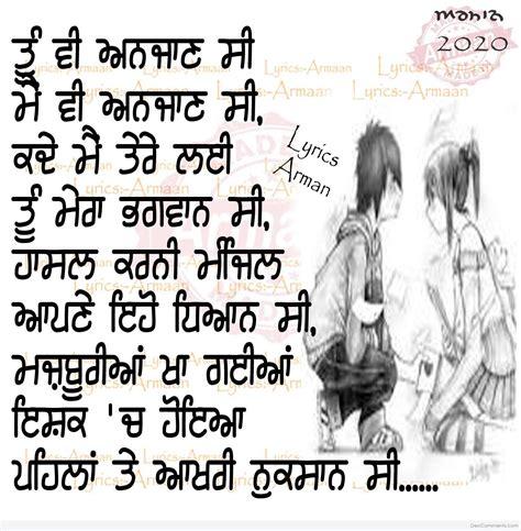lyrics punjabi armaan lyrics pictures images