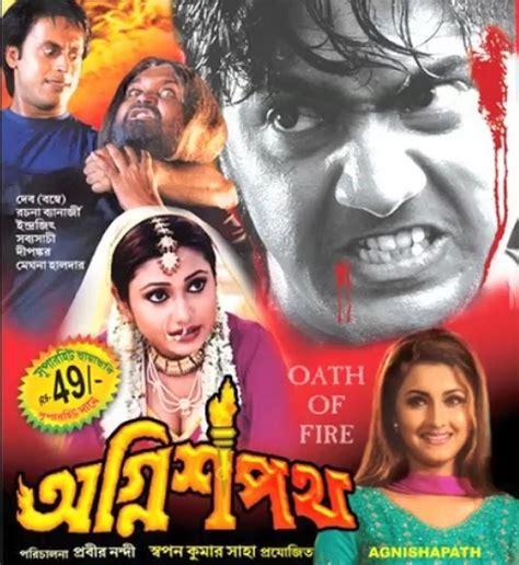 film jomblo 2006 full movie agnishapath 2006 bengali full movie watch online free