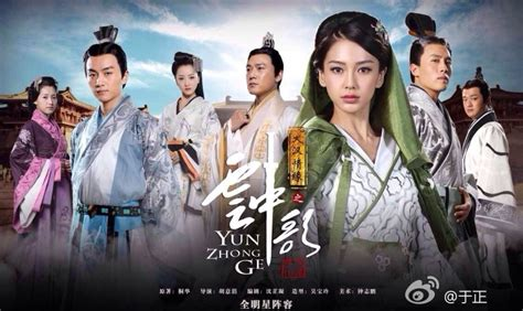 film drama terbaru zhang han c drama 2014 ช วงแนะนำน กแสดง อว นจงเกอ บทเพลงกลางเมฆา