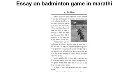 Essay On My Favourite Hobby In Marathi by Essay On Badminton In Marathi Docs