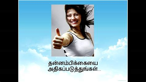 girls inspiration images with quotes in tamil movie download best tamil motivational video youtube