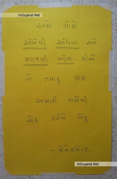 layout meaning in gujarati funny gujarati people auto design tech