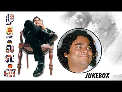 nenjukulle mp3 download ar rahman hit kadhal song a r rahman hits mudhalvan audio jukebox full songs