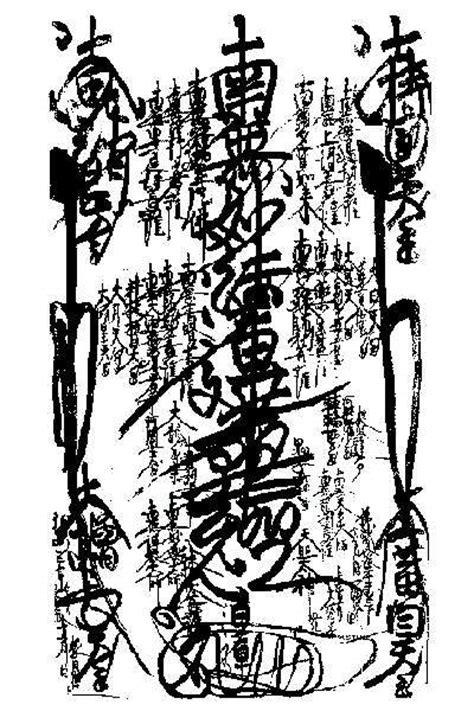 Muster Your Faith And Pray To The Gohonzon Nichiren Shutei Gohonzon Arcane Buddhism