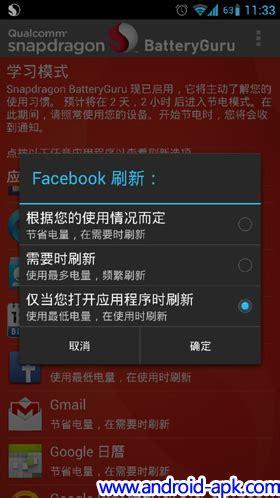 batteryguru apk qualcomm snapdragon batteryguru 省電 app android apk