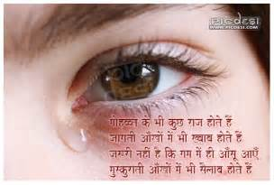 image with sayri hindi shayari pictures images for facebook whatsapp