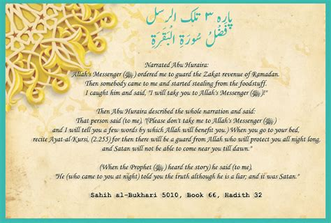 Al Quran An Nur Al Quran Terjemahan Ayat Pojok virtues of surah al baqarah and ayat ul kursi al huda the quran club