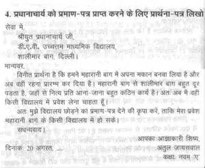 Application Letter To Principal For Scholarship In Hindi Letter To Your Principal For Issuing The School Leaving