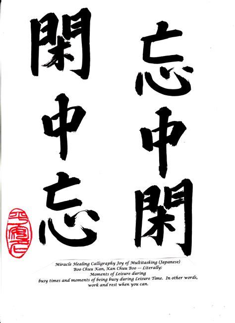 chinese tattoo writing generator chinese tattoo lettering generator related keywords