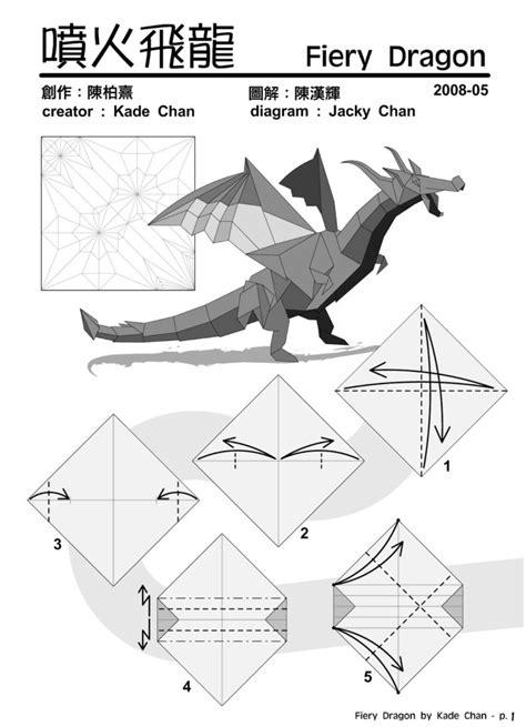 E Origami - free coloring pages kade chan origami 233 166 230 184 175 230 186 231 180 229