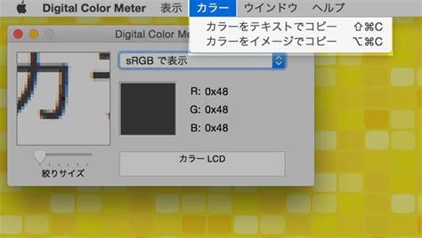 digital color meter mac 画面上にある色を抽出するならデフォルトアプリ digitalcolor meter で事足りた話