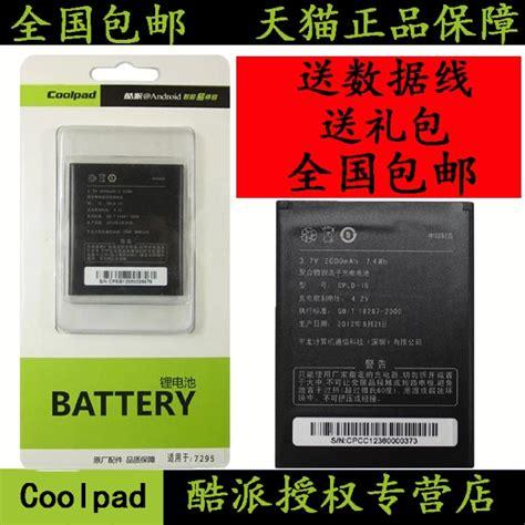 Dijual Battery For Coolpad 8720l 8720q 7295 5891 7270 5872 8705 5930 cool 5891 battery 8720l q 7270 5892 5930 7295 8089 original battery cpld 19 taobao depot