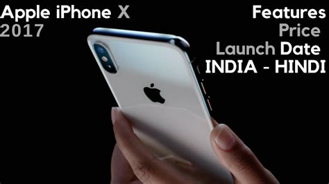 apple x launch date apple iphone x 2017 price launch date and features in
