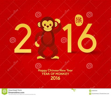 new year of monkey happy new year 2016 year of monkey stock