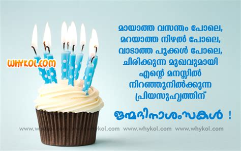Happy Birthday Wishes In Malayalam Font Birthday Wishes For Best Friend In Malayalam