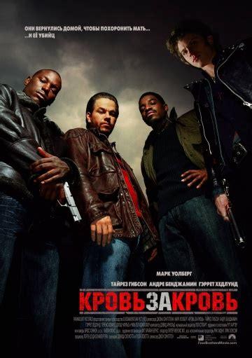 film online kinogo net сделка с дьяволом 2006 фильм смотреть онлайн бесплатно в