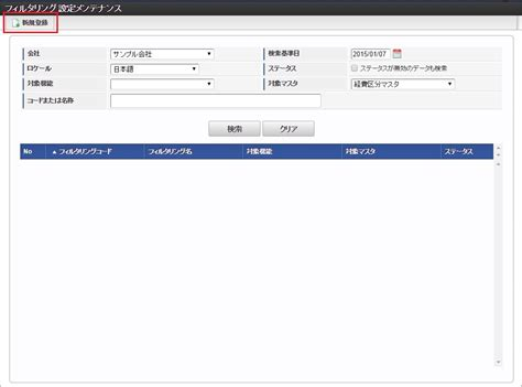 workflow administrator 3 15 仕訳パラメータマスタ 経費旅費 管理者操作ガイド 第8版 2017 10 01 intra